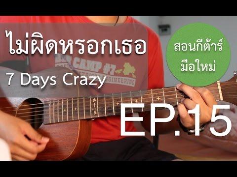 """สอนกีต้าร์""""มือใหม่""""เพลงง่าย คอร์ดง่าย EP.15 (ไม่ผิดหรอกเธอ - 7 Days Crazy)"""