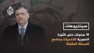 سيناريوهات - عقد على الثورة.. رياض حجاب: الثورة السورية لم تنته والتغيير قادم