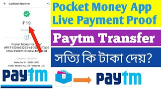 Paytm Live Payment Proof    Pocket Money App Payment Proof In Bengali