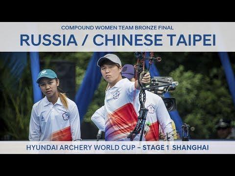 Russia v Chinese Taipei – Compound Women Team Bronze Final | Shanghai 2017