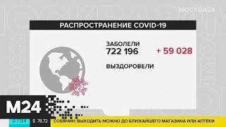 Число заразившихся коронавирусом по всему миру превысило 720 тыс человек - Москва 24