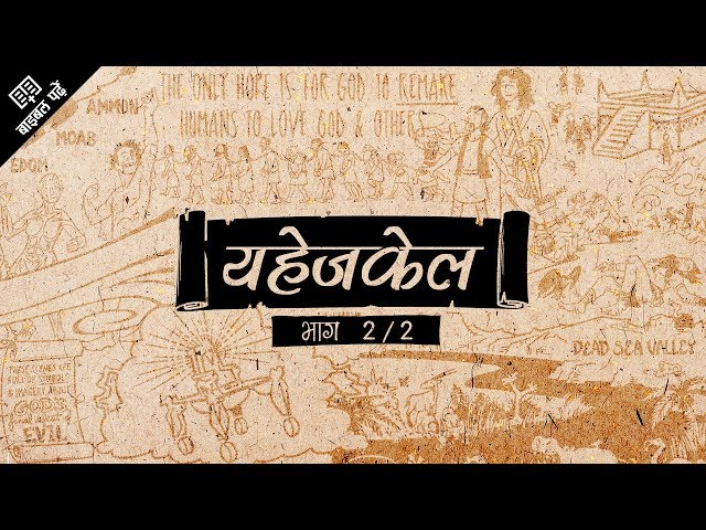 बाइबिल पढ़े- यहेज्केल 34-48