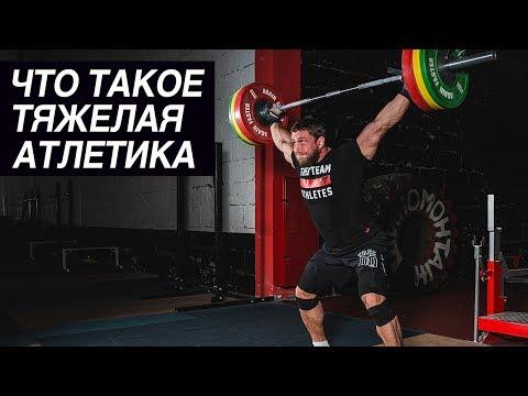 Что такое тяжелая атлетика | Дмитрий Клоков