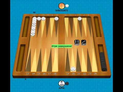 Нарды онлайн - играть бесплатно с реальными соперниками!