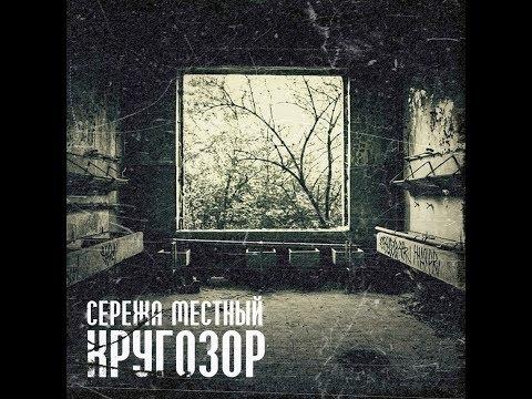 Местный (Серёжа Местный) - Кругозор (альбом).