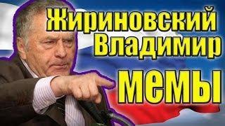 Мемы с Владимиром Жириновским
