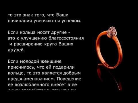 К чему снится кольцо на члене