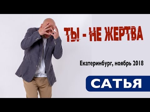 Сатья • Как избавиться от умонастроения жертвы. Екатеринбург, ноябрь 2018