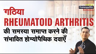 Top Homeopathic Medicines to get rid of Rheumatoid Arthritis