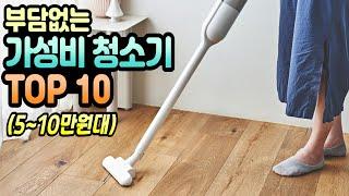5~20만원 가성비 청소기 추천 BEST 10 (인기 …