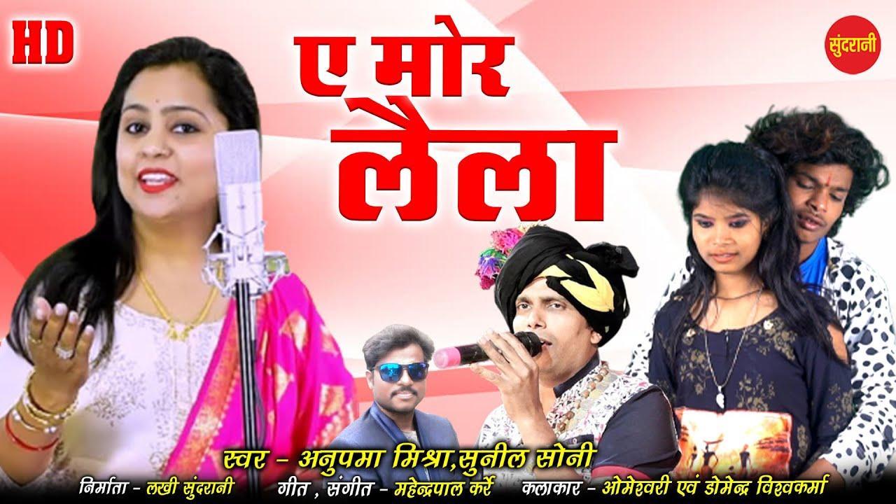 A Mor Laila - ए मोर लैला - Sunil Soni & Anupama Mishra - CG Song 2021
