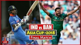 India Vs Bangladesh |Final Asia Cup | Match Highlights  | Asia Cup 2018 Dubai