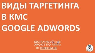 Урок 26: Виды таргетинга в КМС Google.Adwords(Бесплатный курс по Google.Adwords + другие курсы! Урок 26: Виды таргетинга в КМС Google.Adwords Подписывайтесь: http://www.youtube.c..., 2015-01-22T20:06:35.000Z)