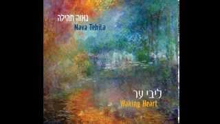 Nava Tehila - Yedid Nefesh ידיד נפש - נאוה תהילה