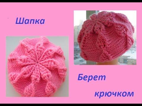 берет рельефными столбикамиknitting Crochet Beret шапка 59