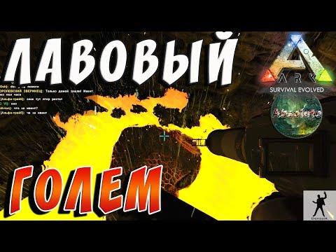 ARK SURVIVAL EVOLVED   ЛАВОВЫЙ ГОЛЕМ   АРК СУРВАЙВЛ ЭВОЛВ 1 СЕЗОН   ABSOLUTE ARK S01E19