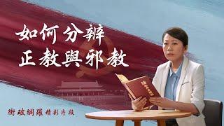 《衝破網羅》精彩片段:中共政府為何迫害全能神教會