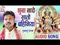 Dukalu Yadav | Cg Jas Geet | Suwa Nache Sato Bahiniya | Chhatttisgarhi Bhkati Geet | Video  2018