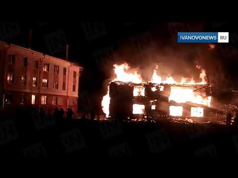 Приволжск Ивановской Пожар