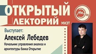 Открытый лекторий МИЭТ - Архитектура предприятий