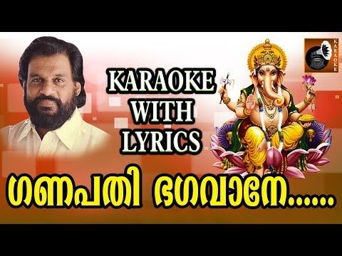 Ganapathi Bhagavane Yesudas || Karaoke Songs with Lyrics || Hindu Devotional Songs Malayalam