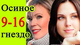 Осиное гнездо 9-16 серия / Русские мелодрамы 2017 #анонс Наше кино
