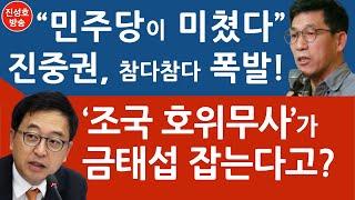 서울 강서갑에 제2의 김용민사태? (진성호의 직설)