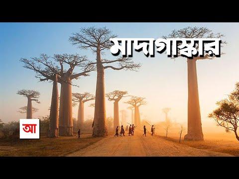 বিস্ময়ের দ্বীপ মাদাগাস্কার | আদ্যোপান্ত | Madagascar: the Land of Wonders | Adyopanto