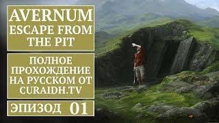 Прохождение Avernum: Escape from the Pit - 01 - Создание Персонажей и Начало Игры (Форт Авернум)