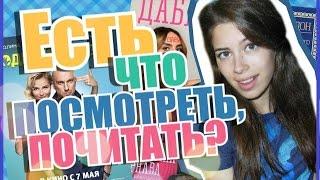 Мои любимые СЕРИАЛЫ, ФИЛЬМЫ, КНИГИ! (июнь) // Julia meys