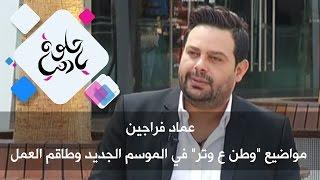 """عماد فراجين - مواضيع """"وطن ع وتر"""" في الموسم الجديد وطاقم العمل"""