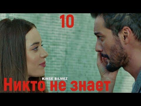 10 серия Никто не знает фрагмент русские субтитры HD Trailer (English Subtitles)