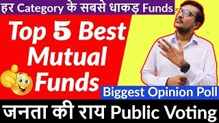हर Category के Top 5 सबसे धाकड़ Mutual Funds|Public Voting on Mutual Funds|Best Mutual Fund 2019
