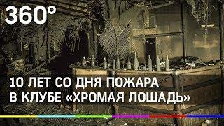 10 лет со дня трагедии в пермском клубе «Хромая лошадь»