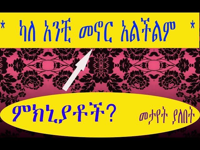 Ethiopia: 15 ምልክቶች እሱ ያላንቺ መኖር እንደማይችል ፡፡