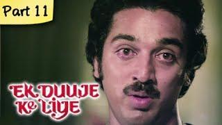 Ek Duuje Ke Liye (HD) – Part 11/12 – Blockbuster Romantic Hindi Movi …