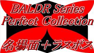 【戯画】BALDR Series Perfect Collection【TEAM BALDRHEAD】