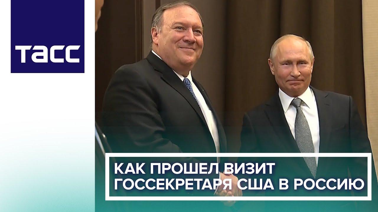 Как прошел визит госсекретаря США в Россию