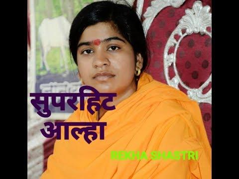Rekha Shastri की मधुर आबाज में आल्हा सुनकर मन मोह लिया