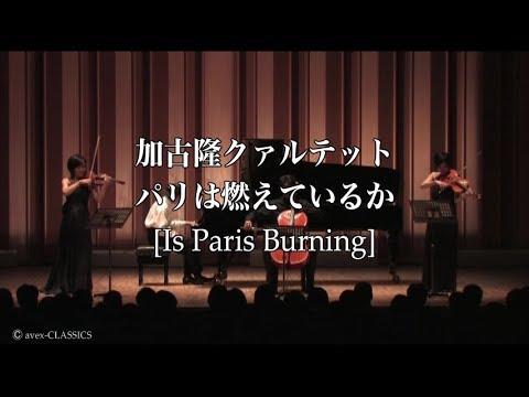 加古隆クァルテット『パリは燃えているか [Takashi Kako Quartet / Is Paris Burning]』