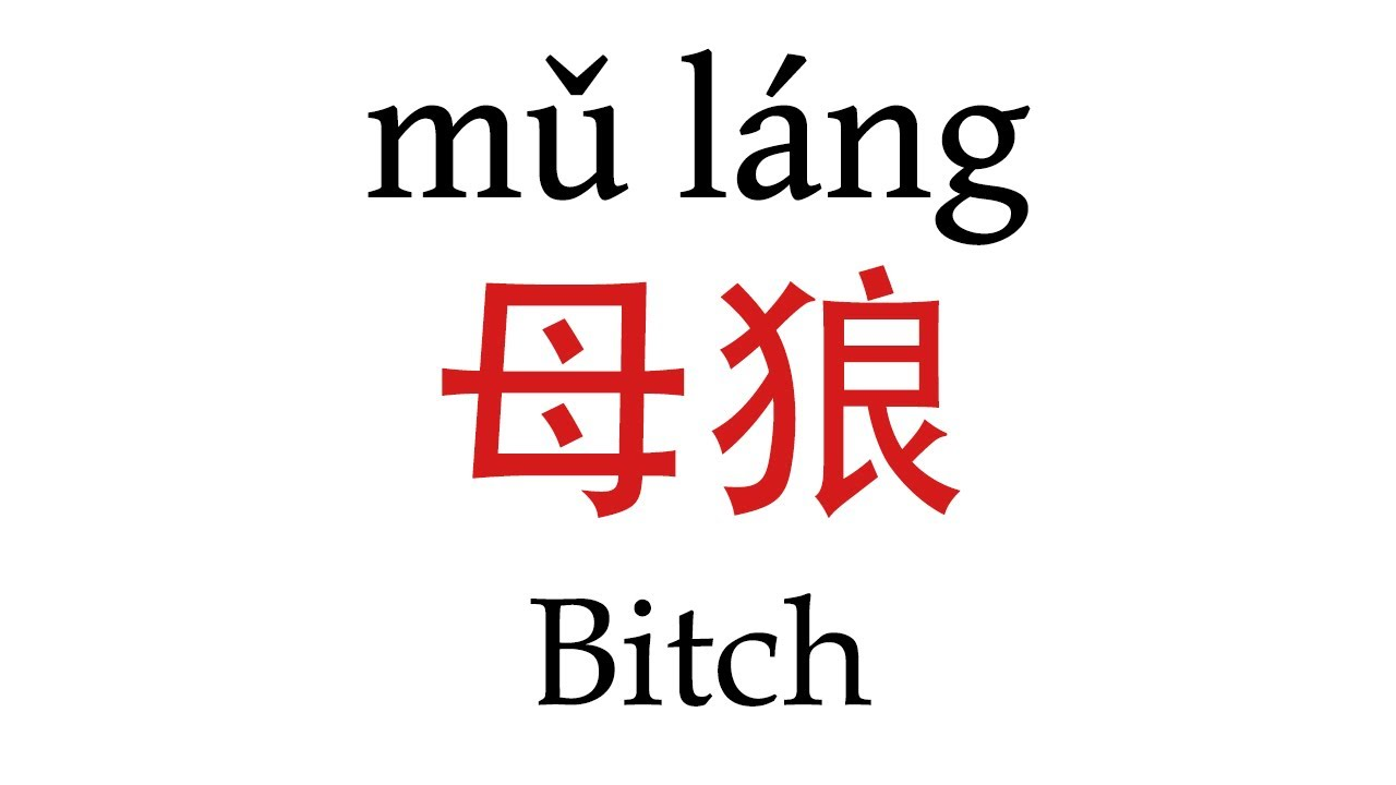 How to say words swear in chinese recommendations to wear in on every day in 2019