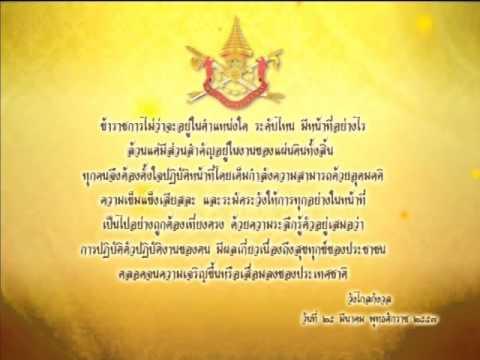 พระบรมราโชวาทของพระบาทสมเด็จพระเจ้าอยู่หัวฯ ในวันข้าราชการพลเรือน