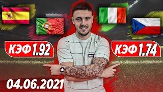 Испания Португалия Италия Чехия прогноз на сегодня прогноз на футбол