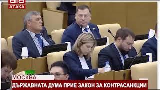 Смотреть видео Москва. Държавната дума прие закон за контрасанкции /23.05.2018 г./ онлайн