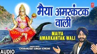 मैया अमरकंटक वाली I Maiya Amarkantak Wali I CHARANJEET SINGH SONDHI I Narmada Bhajan I Full Audio