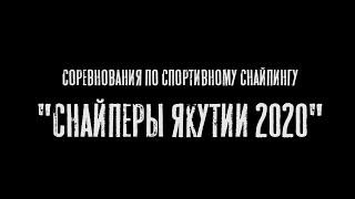 """""""Снайперы Якутии 2020"""""""