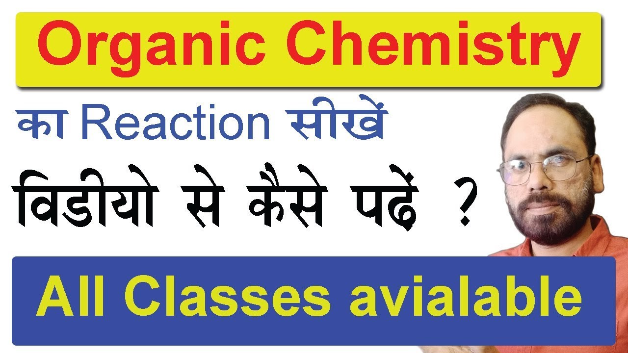 Types of organic Reaction How to study from my video | vikram Hap Chemistry  | Hindi & english