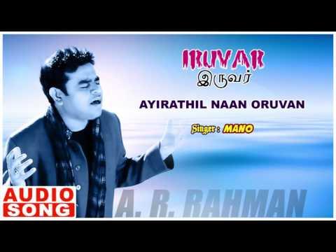 Ayirathil Nan Oruvan Song   Iruvar Tamil Movie songs   Aishwarya Rai   Mohanlal   AR Rahman
