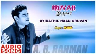 Ayirathil Nan Oruvan Song | Iruvar Tamil Movie songs | Aishwarya Rai | Mohanlal | AR Rahman