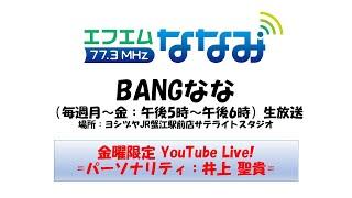 愛知県の西側「海部地域」を放送エリアとしているコミュニティFM『エフエムななみ』が地域情報をお届けしている 1時間生放送番組「BANGなな」をラジオとYouTubeで同時 ...